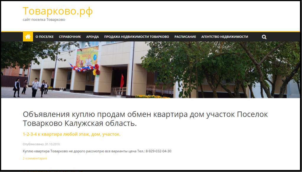Объявления с сайтов Авито, domofond, superrielt, Kalugahouse, MirKvartir Товарково
