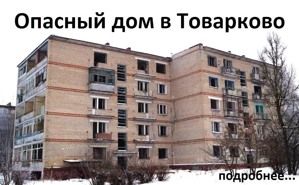 опасный аварийный дом Товарково