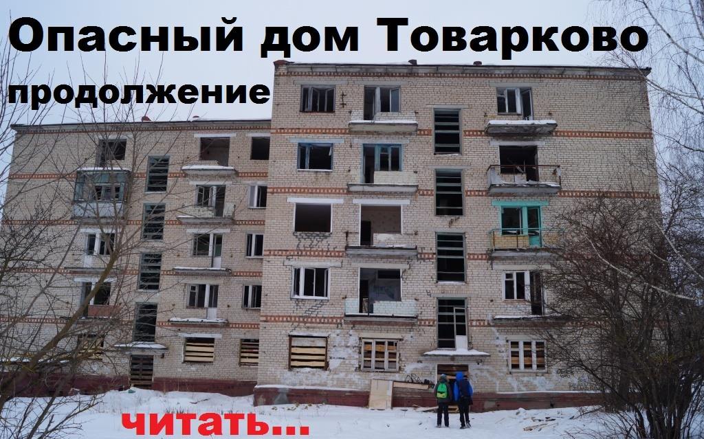 Опасный дом в Товарково продолжение